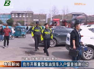 亳州市开展重型柴油货车入户督查抽测行动