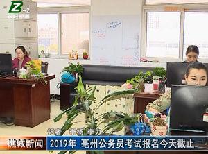 2019年亳州公务员考试报名今天截止 自媒体