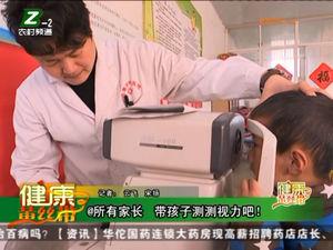 @所有家长 带孩子测测视力吧! 自媒体
