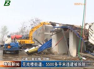 花戏楼街道:5500多平米违建被拆除 自媒体
