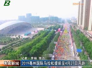 2019亳州国际马拉松提前至4月27日开跑 自媒体