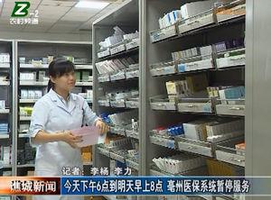 今天下午6点到明天早上8点 亳州医保系统暂停服务 自媒体