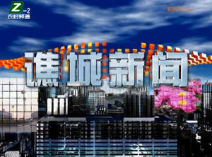 20190329谯城新闻 自媒体