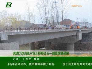 谯城区双沟镇三官北桥预计五一前能恢复通车 自媒体