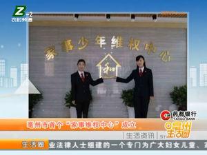 """亳州市首个""""家事维权中心""""成立-1"""