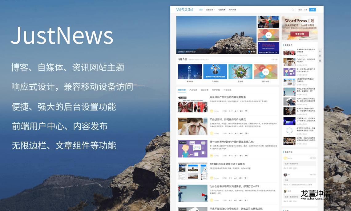 WordPress主题Justnews主题 3.6.2全网独家破解版