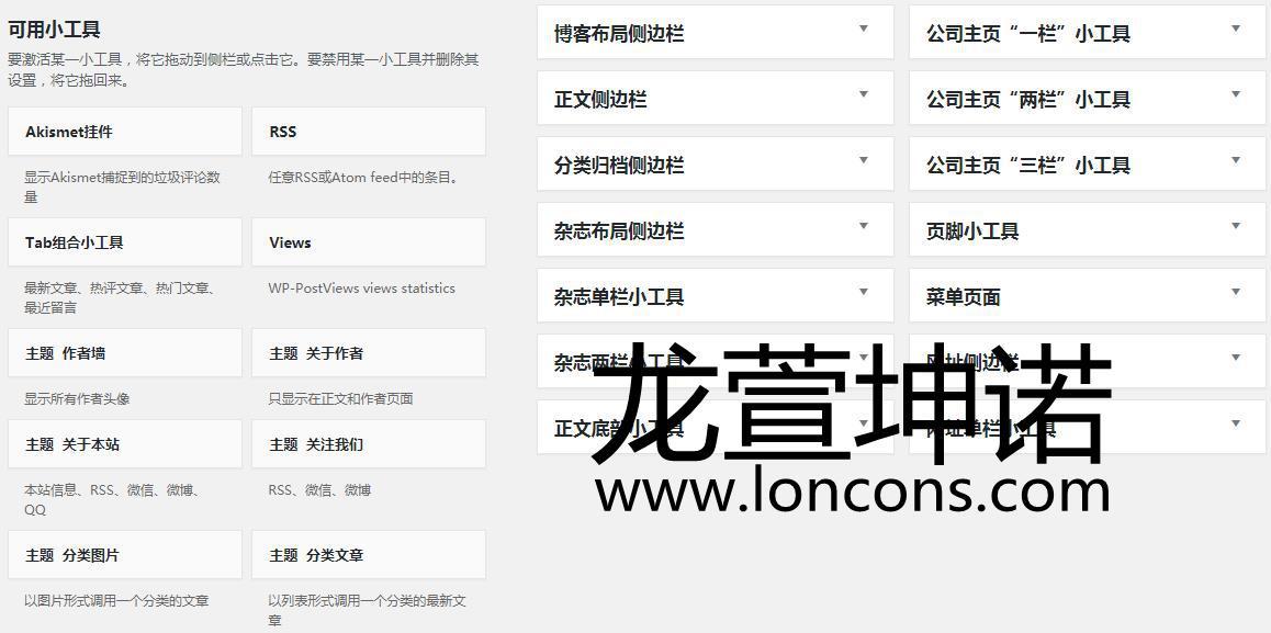 WordPress新增小工具区域 网站开发
