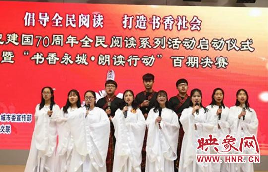 """""""书香永城·朗读行动""""百期决赛在永城高级中学举办 自媒体"""