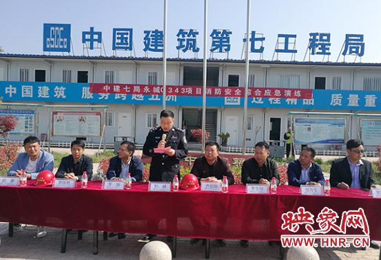 中建七局商丘公司永城G343项目开展消防安全应急演练