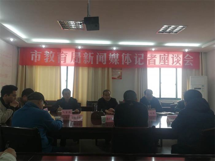 亳州市教育局与新闻媒体记者面对面座谈心贴心交流