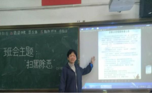 """涡阳六中多举措开展""""扫黑除恶""""教育活动 自媒体"""