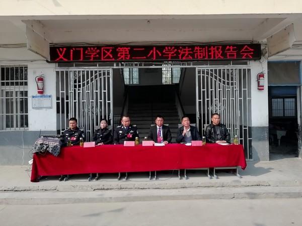 涡阳县义门学区第二小学举办法治报告会 自媒体