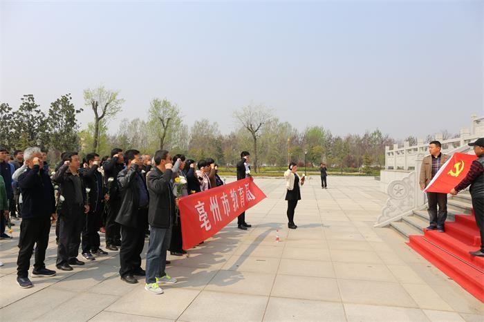 亳州市教育局清明祭扫缅怀先烈不忘初心奋力前行 自媒体