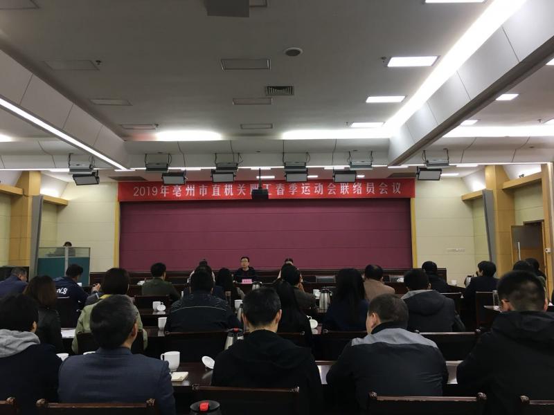 2019年亳州市直机关职工春季运动会将于5月10-12日举行 自媒体