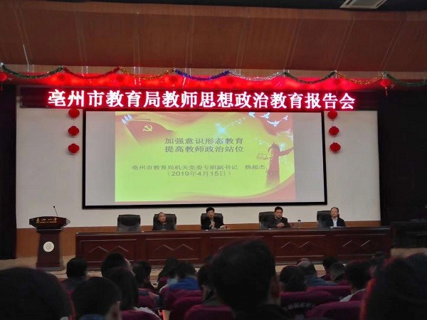 亳州一中举行思想政治教育专场报告会 自媒体