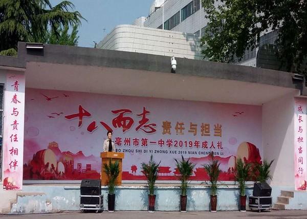 亳州一中举行2019届高三成人礼仪式 自媒体