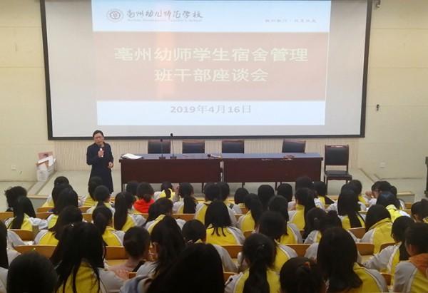 亳州幼儿师范学校倾听学生意见提升服务品质 自媒体