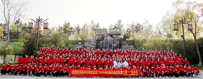 蒙城六中研学游促进素质教育 自媒体