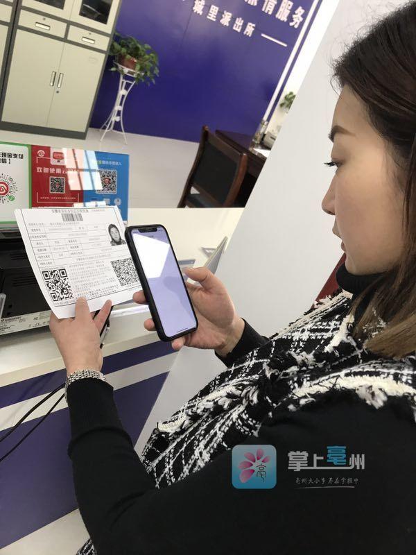 @亳州市民  4月1日起,手机移动支付全面上线,不带现金也能办理身份证了! 自媒体
