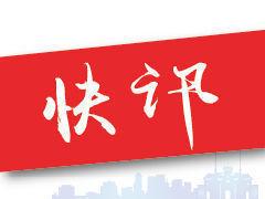 【快讯】刘立业因严重违法涉嫌职务犯罪移送检察机关 自媒体