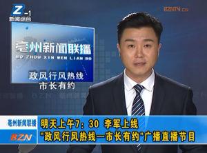 """明天上午7:30  李军上线""""政风行风热线--市长有约""""广播直播节目 自媒体"""
