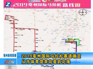 2019亳州国际马拉松赛道确定  从市体育馆奔向亳药花海 自媒体