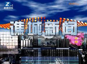 20190401谯城新闻 自媒体