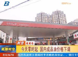 今天零时起 国内成品油价格下调 自媒体