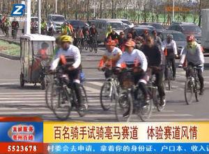 百名骑手试骑亳马赛道 体验赛道风情 自媒体