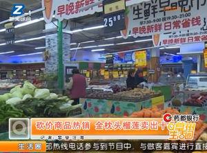 砍价商品热销 金枕头榴莲卖出十几吨 自媒体