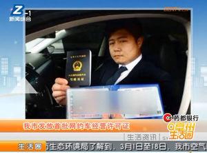 亳州市发放首批网约车经营许可证 自媒体