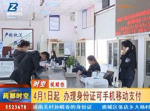4月1日起 办理身份证可手机移动支付 自媒体