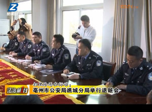 扫黑除恶在行动:亳州市公安局谯城分局举行退赃会 自媒体