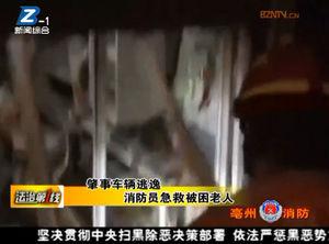 肇事车辆逃逸 消防员急救被困老人 自媒体