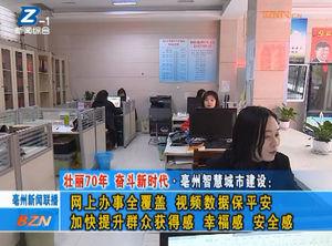壮丽70年  奋斗新时代•亳州智慧城市建设:网上办事全覆盖   视频数据保平安   加快提升群众获得感  幸福感  安全感 自媒体
