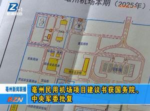 亳州民用机场项目建议书获国务院、中央军委批复 自媒体
