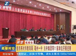 亳州市将对市教育局 亳州一中 古井集团等11家单位开展巡察 自媒体