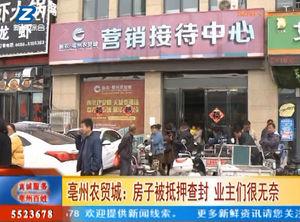 亳州农贸城:房子被抵押查封 业主们很无奈 自媒体