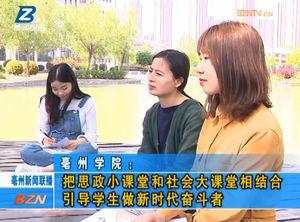 亳州学院:把思政小课堂和社会大课堂相结合 引导学生做新时代奋斗者 自媒体