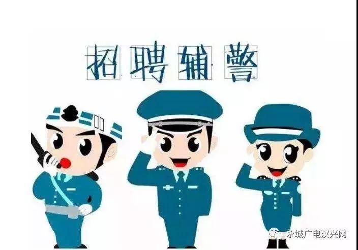 永城市公安局招聘辅警20名!!30岁以下、大专以上即可报名~~ 自媒体