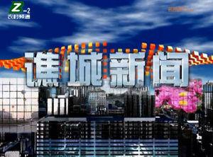 20190330谯城新闻 自媒体