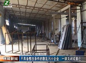 谯城区生态环境分局:不具备整改条件的散乱污小企业  一律关闭或搬迁 自媒体
