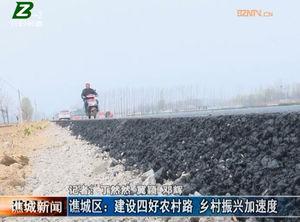 谯城区:建设四好农村路  乡村振兴加速度 自媒体