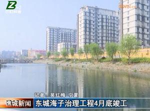 东城海子治理工程4月底竣工 自媒体