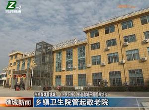 《人民日报》报道谯城开展医养结合 乡镇卫生院管起敬老院 自媒体