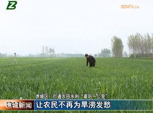 """谯城区:打通农田水利""""最后一公里""""   让农民不再为旱涝发愁 自媒体"""