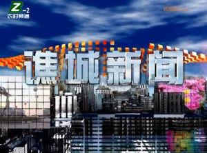 20190417谯城新闻