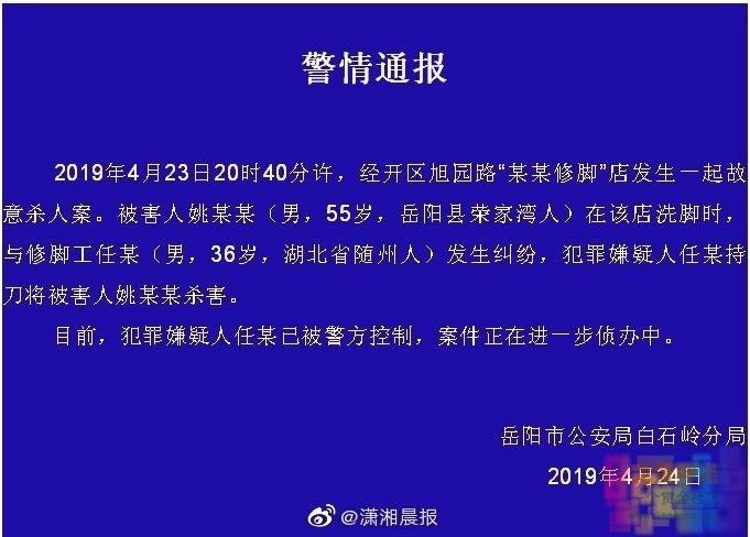 湖南岳阳一修脚工持刀杀害原政府办副主任