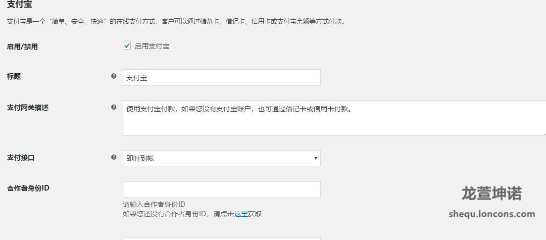 WooCommerce支付宝插件 企业版即时到帐 PHP源码