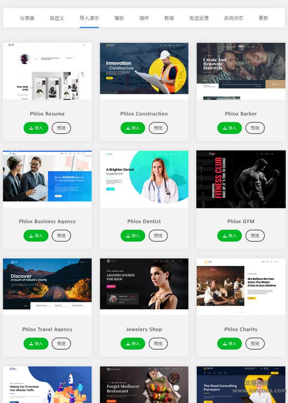 2019新版Phlox Pro – 多用途WordPress汉化主题